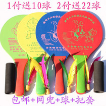 Genuine Jian Yu cricket pat plate feather Pat Sanmao racket 1 pay 10 ball 2 pay 22 ball