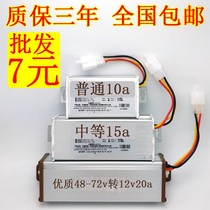 New electric car DC voltage converter 36V48V60V72 volt variable 12v Volt to 12v conversion transformer