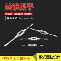Tap winch tool tap wrench tap-and-tooth wrench tap-and-tap wrench tap-in-tooth wire-cone wrench