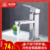 Basin faucet hot and cold single hole toilet toilet washbasin washing basin table basin faucet full copper high foot