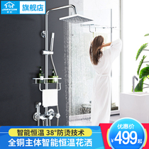 Home rime thermostatic shower booster rain nozzle copper bathroom intelligent thermostat shower shower set home