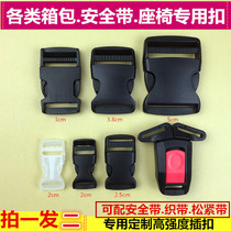 253 8cm5 backpack buckle buckle buckle bag accessories pockets mountaineering bag bag plastic buckle belt latch