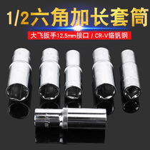 Leopard extended sleeve head 12.5mm1 2 large fly electric wrench spark plug sleeve 8-32 hexagonal sleeve