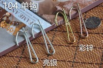 High quality s hook single hook size tip hook curtain hook cloth belt s-hook Japanese and Korean style curtain accessories