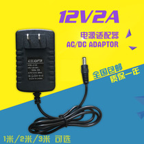 12V2A power adapter 3A universal Monitor LCD monitor power cord 1 5A mobile hard disk set-top box