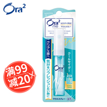 (99 minus 20) ora2 Hao Le tooth net Che breath fresh breath halitosis mouth spray oral spray fruit fragrance