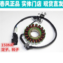 Spring wind original accessories CF150-3 NK150NK magnetic motor stator rotor combination magnetic motor coil