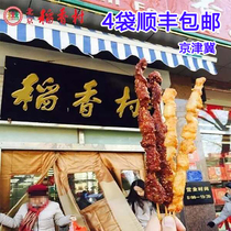 (4 bags of Bao Shunfeng) spot new street mouth rice-scented village chicken kebab fried string 240g childhood taste non-mutton