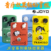 JOYO Zhuo music electric guitar stompbox classic overload speaker analog delay heavy metal distortion power supply