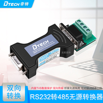DST 232 to 485 converter passive RS485 to RS232 serial port protocol module converter DT-9000 RS232 passive converter RS485