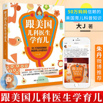 (Zhu Dan recommended) with the American pediatrician to learn parenting parenting encyclopedia Family Education Children Big J The American Academy of Pediatrics Parenting book Parenting Encyclopedia Toddler Feeding Early Education health a pass