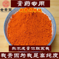 High purity red Dan powder scraping research Red Dan powder pure products Zhang Dan powder Zhang Dan do plaster 500 grams