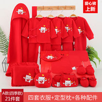 Pig Baby Full Moon gift box spring and summer combing cotton red clothes newborn baby boys and girls neonatal waiting bag