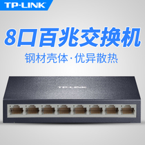 TP-LINK TL-SF1008D 8-port fast switch Ethernet network monitoring industrial grade iron shell