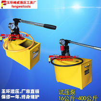 Manual test pump SB-16 25 40 63 100 200 kg Pipe press PPR water pipe test