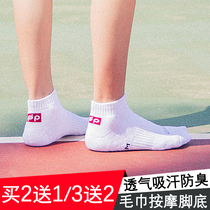 Professional odor-proof sports socks tennis socks badminton socks thick towel socks boat socks four seasons mens and womens socks.