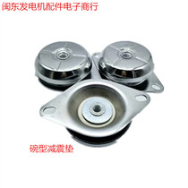 200-600kg Diesel Engine Generator set mute unit iron Shell Bowl type damping cushion cushion shock Absorber