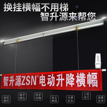 Zhiheng source ZSN electric monogram banner banner lift remote control 4S shop poster hanging flag flag banner banner banner lift Rod projection film cloth lifter