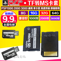 psp memory stick card set TF to MS short stick TF to MS Card Set single card vest support 8 16 32 64G