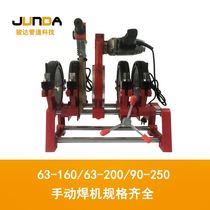 Manual type welding machine hand PE tube Hot melt welding machine docking machine fuse 63-200 160 250
