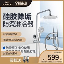 Nine animal husbandry shower set shower shower head bathroom shower set home 3 Series bath artifact