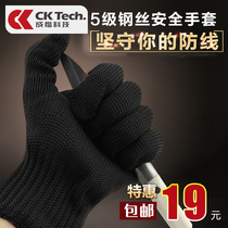 Grade 5 steel wire anti-cutting gloves anti-scratch anti-cut stab anti-Blade wear-resistant industrial work gloves labor protection