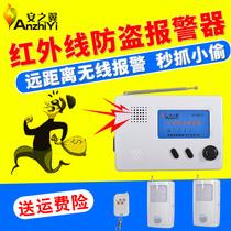 Anzhi wing 8011 infrared anti-theft alarm home shop wireless remote sensing security system