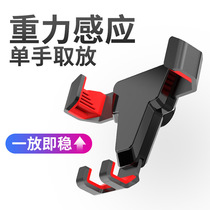 The new navigation gravity bracket mobile phone air port support car creative T-type plastic car phone stand.