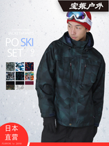 PONTAPES Japanese Ski Wear Set Outdoor Windproof thickening warm and breathable waterproof ski suit.