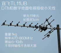 Yi Fei TL11UB digital terrestrial TV 11 unit DTMB Yagi antenna Fishbone antenna outdoor TV antenna