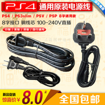 Power line power PS4 cable PSVPS3SLIM original PS2 PS3PRO power cord