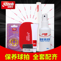 Red Shuangxi table Tennis Pat Rubber cleaner Adhesive Set Care Maintenance Liquid cleaning agent sponge wipe Adhesives