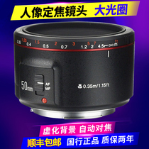 Yongnuo 50 1 8II fixed-focus lens 50mm f1 8 second generation small bowl lens EF canon wide-angle fixed-focus lens full-frame autofocus SLR camera portrait lens domestic lens