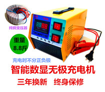 12v24v pure copper transformer intelligent two-way stepless 100A fast charging machine