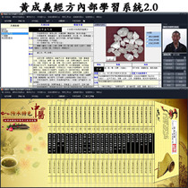 Huang Chengyi Chinese Medicine Internal Learning System 1.0