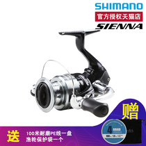 SHIMANO spinning wheel SIENNA FE Road Asian sea fishing line wheel metal fishing fishing wheel