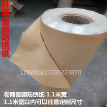 Roll lamination vapor phase rust-proof paper coated rust-proof paper black metal industrial rust-proof paper moisture-proof oil-proof non-toxic Environmental Protection