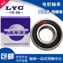 Genuine Luoyang LYC bearing 6200 6201 6202 6203 6204 6205 6206 2RS-2Z