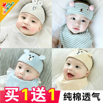 Baby hat summer thin section 0-3-12 months neonatal fontanelle halogen door cap baby empty top cool cap tire cap