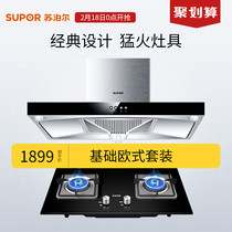 Supor suber u512+qb506 European top suction hood gas cooker package cigarette cooker Set