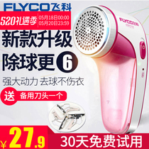 Feike sweater clothing from the ball trimmer rechargeable sweater Shaving Brush Hair Dryer home to remove hair ball artifact