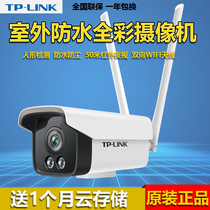 TP-LINK Outdoor Waterproof Wireless Camera HD infrared night vision Home cloud phone wifi remote monitor TL-IPC525C-W4-W20 mobile phone real-time View t