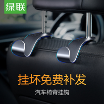 Green car hook hidden multi-purpose creative seat car supplies car carrying goods back small hook