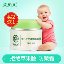 Ann Belle Baby Cream baby natural autumn and winter antifreeze chapped moisturizing wipe face oil infant child cream
