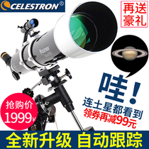 Startrang 90DX astronomical telescope glasses professional stargazing 1000000 high-definition Deep Space times