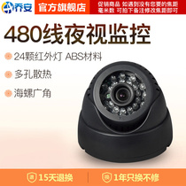 Joe an analog camera 480 line HD infrared night vision indoor wired wide-angle hemisphere cctv monitor