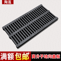 Drainage ditch ditch cover Composite rainwater grate polymer ditch cover pull plastic kitchen sewer gutter grid