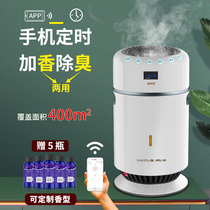 Hotel lobby Aromatherapy Essential Oil atomization perfumer fragrance machine home automatic fragrance machine commercial spray incense