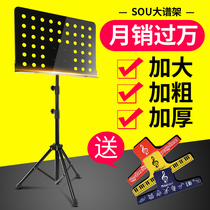Music stand music stand folding portable lifting music guitar guzheng violin music shelf spectrum Taiwan home