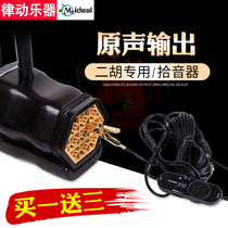 Erhu pickup microphone dedicated huqin instrument volume clip-on amplifier pickup microphone